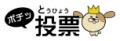 logo_pochivote.jpg